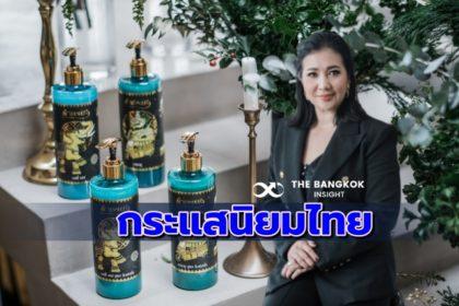 รูปข่าว ปั้นแบรนด์ 'รำเพย' หอมละมุนตำรับไทย มุ่งไกล 'เออีซี'