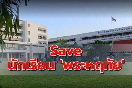 รูปข่าว ออกคำสั่ง 4 ข้อ Save นักเรียน รร.พระหฤทัย ดอนเมือง