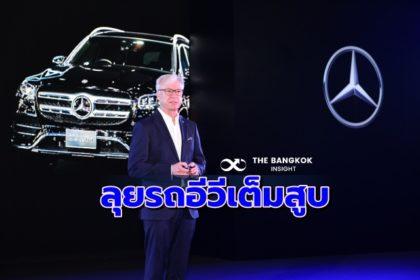 รูปข่าว พร้อมลุย!! 'Mercedes-Benz EQC' รถยนต์ไฟฟ้า 100% ลงตลาดไทยปีนี้