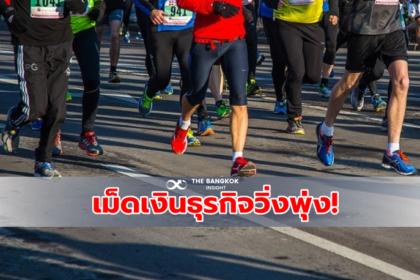 รูปข่าว คนไทยฮิต 'วิ่ง' คาดปีนี้เงินหมุนเวียนพุ่ง 1,700 ล้านบาท