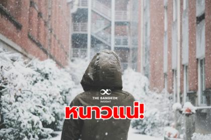 รูปข่าว หนาวแน่!! 'กรมอุตุฯ' เตือนอากาศแปรปรวนอุณหภูมิลดลง 4-6 องศา