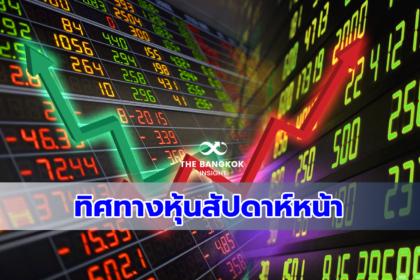 รูปข่าว หุ้นไทยหลุด 1,500 จุดต่ำสุดในรอบ 3 ปี ลุ้นสัปดาห์หน้าแตะ 1,510 จุด