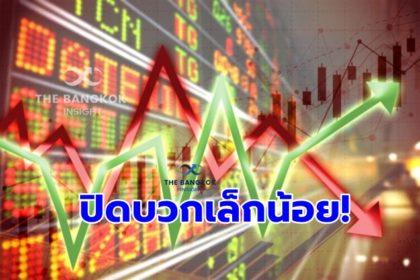 รูปข่าว หุ้นไทยบวกเล็กน้อย! ปิดซื้อขายที่ 1,138.84 จุด