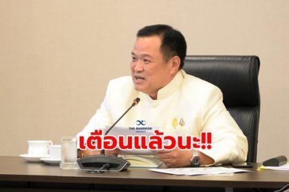 รูปข่าว กำชับเด็ดขาด!! 'อนุทิน' สั่งห้ามผู้โดยสารเรือเวสต์เตอร์ดัมเข้าไทย
