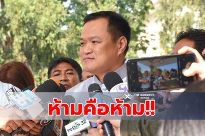 รูปข่าว 'อนุทิน' สั่งเด็ดขาดห้ามผู้โดยสารเรือเวสเตอร์ดัมเข้าไทย!!