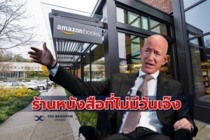 รูปข่าว ยุคร้านหนังสือใกล้ล่มสลาย แต่ 'อเมซอน' สร้างร้านหนังสือที่ 'ไม่มีวันเจ๊ง'