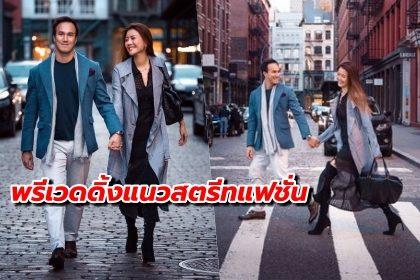 รูปข่าว เก๋ ชลลดา ควง ไฮโซพร้อม ถ่ายภาพพรีเวดดิ้งแนวสตรีทแฟชั่น กลางนิวยอร์ก!