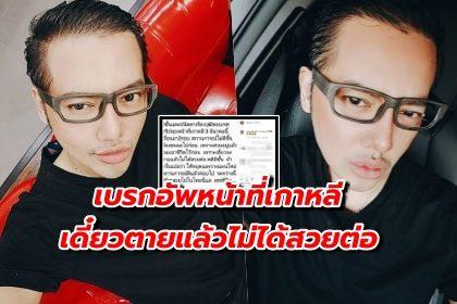 รูปข่าว ดีเจเจ๊แหม่ม หวั่นไวรัสโควิด-19 เบรกทริปอัพหน้าที่เกาหลี เดี๋ยวจะตายแล้วไม่ได้สวยต่อ!