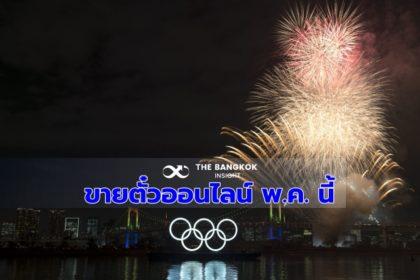 รูปข่าว อดใจรอ!! ตั๋วโอลิมปิกโตเกียว 2020 เปิดขายทั่วโลก พ.ค. นี้
