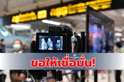 รูปข่าว ขออิสราเอลเชื่อมั่น! หลังประกาศห้ามคนมาจากไทยเข้าประเทศ