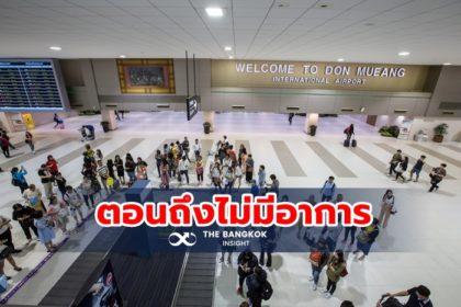 รูปข่าว 'สนามบินดอนเมือง' เผยวัดอุณหภูมิผู้ป่วยโควิดแล้วปกติ เหตุตอนถึงไทยไม่มีอาการ