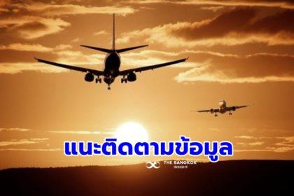รูปข่าว 'วิทยุการบินฯ' เตรียมรับมือฝึกคอบราโกลด์ เตือนเที่ยวบินอาจล่าช้า