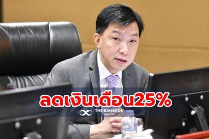 รูปข่าว 'บินไทย' หั่นผลตอบแทนผู้บริหาร 6 เดือน ลดผลกระทบไวรัสโควิด-19