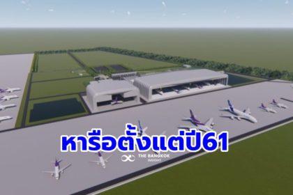 รูปข่าว 'EEC' โต้ข่าว! ไม่ได้ยึดพื้นที่ศูนย์ซ่อมอู่ตะเภาคืนจาก 'การบินไทย'
