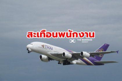 รูปข่าว 'ประธานบอร์ดบินไทย' ประกาศใช้ยาแรงพยุงสายการบิน พนักงานตื่นแห่ถอนเงินสหกรณ์
