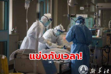 รูปข่าว เปิดภาพการทำงานใน 'ห้องไอซียูอู่ฮั่น' เจ้าหน้าที่ทุ่มเทยับยั้งไวรัสโควิด-19
