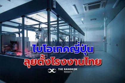 รูปข่าว ไฟเขียว 'สไปเบอร์' สตาร์ทอัพ 'ไบโอเทค' ญี่ปุ่น ตั้งโรงงาน 'โปรตีนชีวภาพ' ในไทย