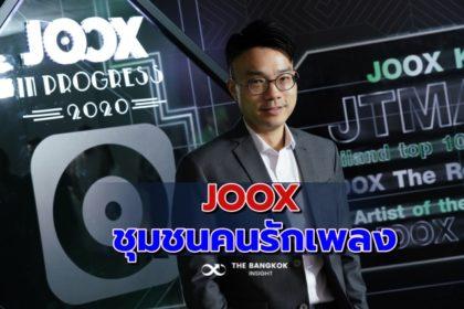 รูปข่าว 'JOOX' ทะยานสู่ปีที่ 5 ชู 3 กลยุทธ์ ย้ำ 'ผู้นำ' คอมมูนิตี้คนรักเพลง