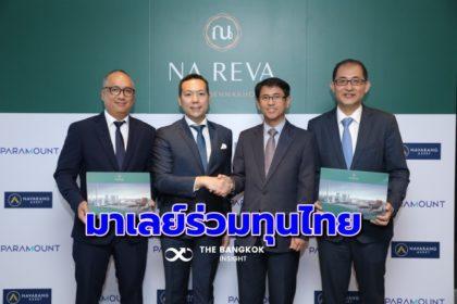รูปข่าว ยักษ์อสังหาฯ 'มาเลย์' โดดร่วมทุนไทย ปักธงคอนโด 'เจริญนคร'