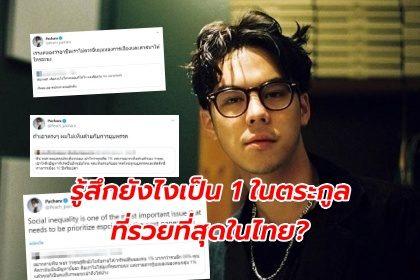 รูปข่าว พีช พชร ตอบชัดๆ หลังเจอชาวเน็ตถาม รู้สึกยังไงเป็น 1 ในตระกูลที่รวยที่สุดในไทย
