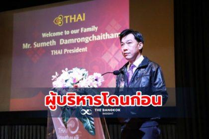 รูปข่าว 'บินไทย' ปัดยังไม่ลดเงินเดือนพนักงาน หากสถานการณ์หนักจริง 'ผู้บริหาร' เสียสละก่อน