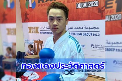 รูปข่าว คาราเต้ไทยทำได้! 'ศุภ' สร้างประวัติศาสตร์คว้าทองแดงระดับโลกคนแรก