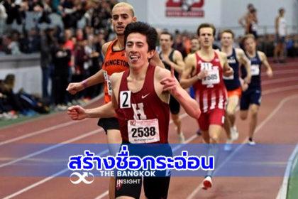รูปข่าว ประวัติศาสตร์นักวิ่งไทย! 'คีริน' วิ่ง 1 ไมล์ต่ำกว่า 4 นาที