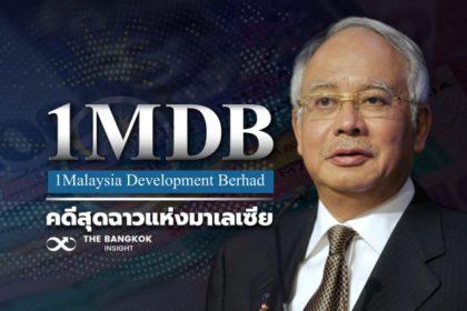 รูปข่าว '1MDB' เรื่องฉาวมาเลเซีย ที่เหวี่ยงมาถึงไทย