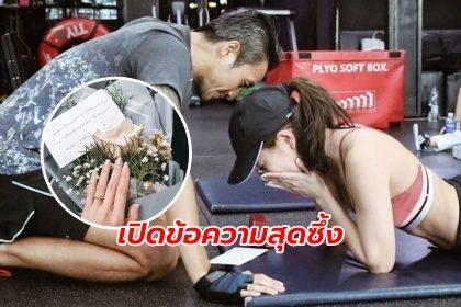 รูปข่าว เปิดข้อความสุดซึ้งในช่อดอกไม้ ตูน บอดี้สแลม ทำเซอร์ไพรส์ขอ ก้อย รัชวิน แต่งงาน