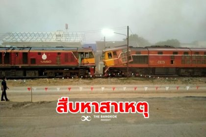 รูปข่าว 'กรมรางฯ' เร่งหาสาเหตุรถไฟชนกันที่ปากท่อ ป้องกันเกิดเหตุซ้ำ