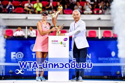 รูปข่าว 'WTA' ชื่นชมมาตรฐานไทยแลนด์โอเพ่น 'นักเทนนิส' ชอบบรรยากาศ