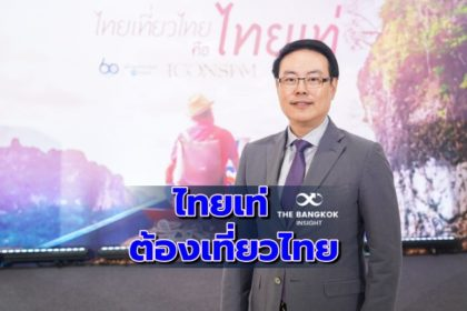 รูปข่าว 'ไทยเที่ยวไทย คือ ไทยเท่' ไอคอนสยามร่วมฟื้นท่องเที่ยว บรรเทาพิษ 'ไวรัสโควิด-19'