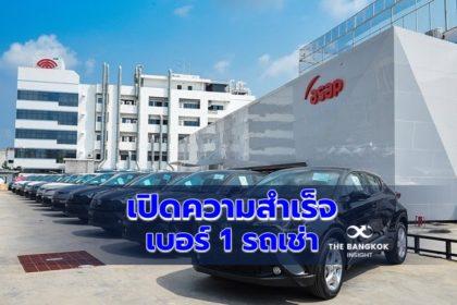 รูปข่าว 'ASAP' ควง 'dtac SME' เปิดความสำเร็จ บริการรถเช่าเบอร์ 1 ตลาดลูกค้าองค์กร