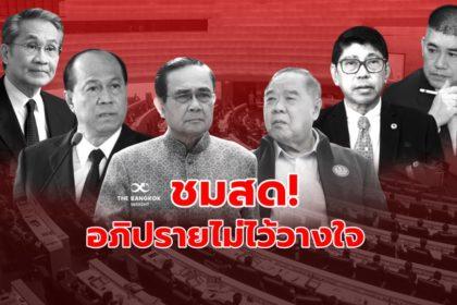 รูปข่าว ชมสด! อภิปรายไม่ไว้วางใจรัฐมนตรีเป็นรายบุคคลวันที่ 2