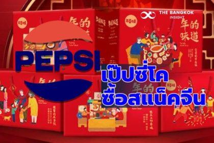 รูปข่าว 'เป๊ปซี่โค' ลุยซื้อธุรกิจสแน็คจีน แก้เกมน้ำอัดลม 'ขาลง'