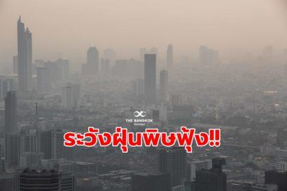 รูปข่าว ตะลึง!! 62 พื้นที่ทั่วกรุงฝุ่นพิษฟุ้ง มีผลกระทบต่อสุขภาพ