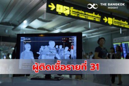 รูปข่าว ระทึกมาก! 'เพจดัง' เล่าเรื่องผู้ติดเชื้อไวรัสรายที่ 31 ของเกาหลีใต้