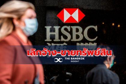 รูปข่าว HSBC เล็งขายทิ้งทรัพย์สินแสนล้านดอลล์ เลิกจ้าง 3.5 หมื่นคน ใน 3 ปี