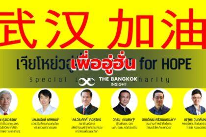 รูปข่าว ชวนคนไทยส่งกำลังใจ เสวนา-ระดมทุน 'สู้ๆ อู่ฮั่น'