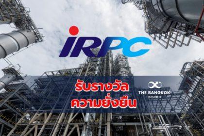 รูปข่าว IRPC รับรางวัล Silver Class Sustainability Award 2020