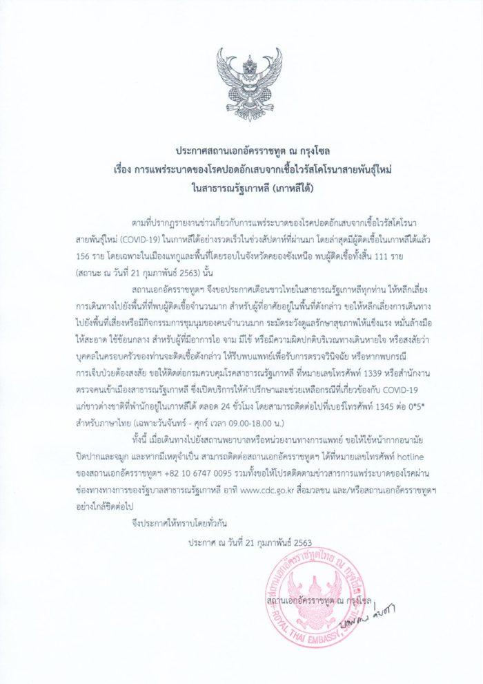 Signed Corona Virus Announcement Daegu 21 2 2020