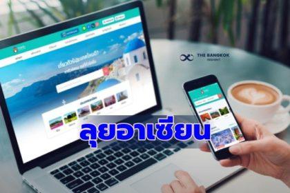 รูปข่าว 'Tourkrub' สบช่องไทยฮับการบิน เร่งขยายแพลตฟอร์มคลุม 'อาเซียน'