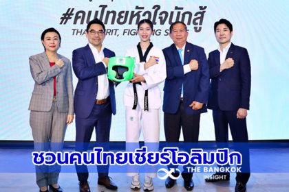 รูปข่าว คนไทย หัวใจนักสู้! 'เทนนิส พาณิภัค' ชวนคนไทยเชียร์ 'โอลิมปิก2020'