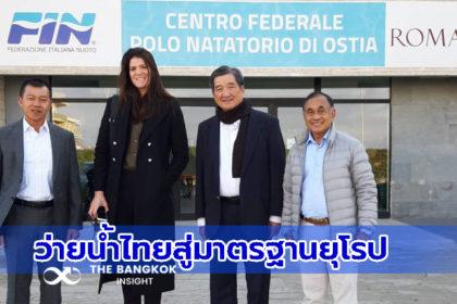 รูปข่าว นโยบายบิ๊กป้อม! ว่ายน้ำไทยบินดูงานอิตาลี หวังยิ่งใหญ่อีก 2 ปี