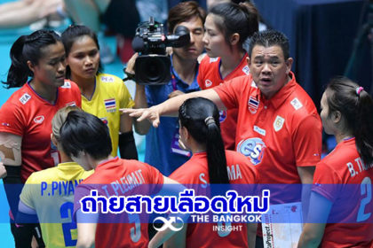 รูปข่าว 'โค้ชด่วน' คุมลูกยางสาวไทยต่อ รับต้องผลัดใบเพื่อโอลิมปิกหนหน้า