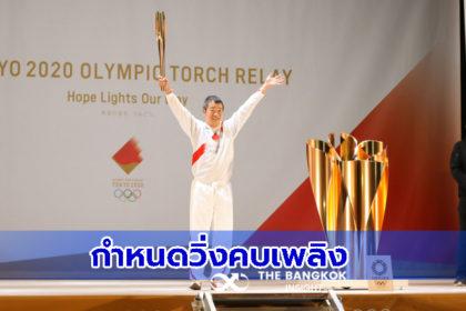 รูปข่าว เดินหน้าจัดโอลิมปิก! ญี่ปุ่นกำหนด 'วิ่งคบเพลิง' มีนาคม