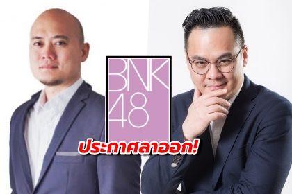รูปข่าว แสดงความรับผิดชอบ! 'ต้อม-จ๊อบซัง' ประกาศลาออกจากตำแหน่งผู้บริหาร BNK48