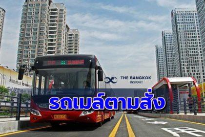 รูปข่าว 'ปักกิ่ง' พร้อมเปิดบริการ 'รถเมล์ตามสั่ง' ล็อตแรก 200 คัน