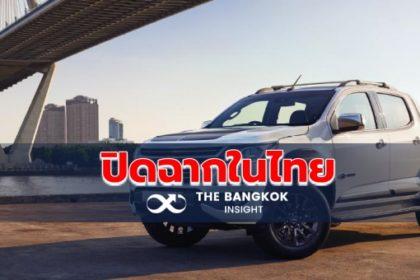 รูปข่าว 'เชฟโรเลต' ลาตลาดไทยปี 63  'ค่ายรถยนต์จีน' เข้าเทคโอเวอร์โรงงานระยอง