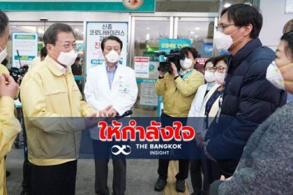 รูปข่าว 'เกาหลีใต้' ยืนยันตายคนที่ 10 เหยื่อ 'ไวรัสโควิด-19' ปธน. บุกให้กำลังใจ 'แทกู'